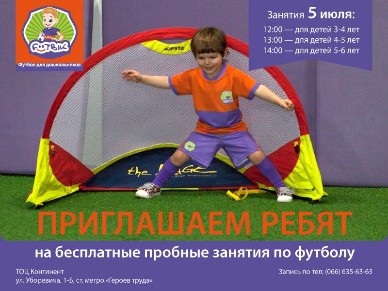 бесплатное занятие по футболу в Футбике 5 июля