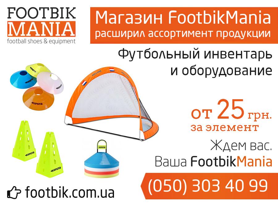 В FootbikMania футбольный инвентарь и оборудование!