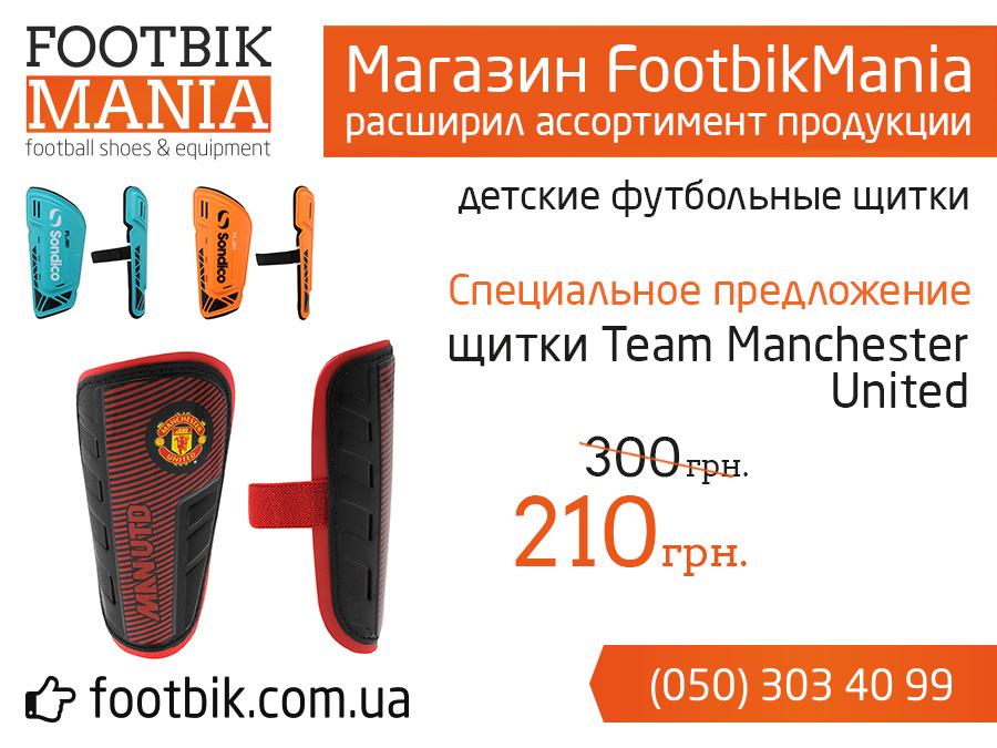 Магазин FootbikMania розширив асортимент футбольних щитків