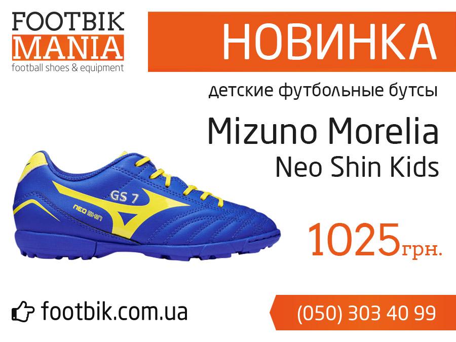 В FootbikMania новинка – бутсы компании Mizuno!