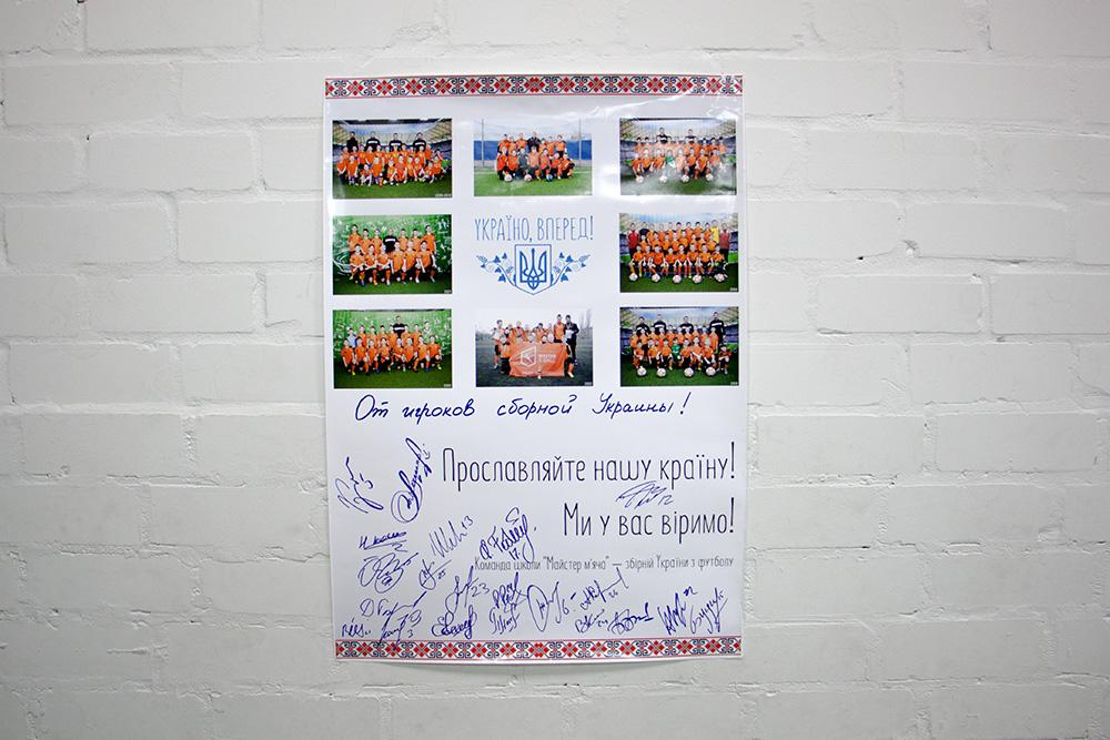 Автографи футболістів