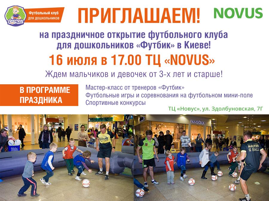 Праздничное открытие футбольного клуба для дошкольников «Футбик» в Киеве!