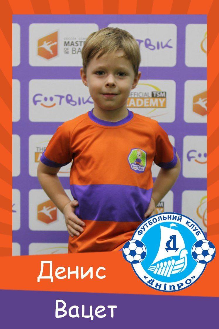 Футбик Киев