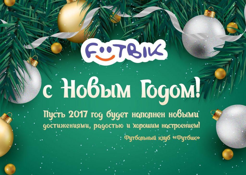 «Футбик» поздравляет с Новым Годом!