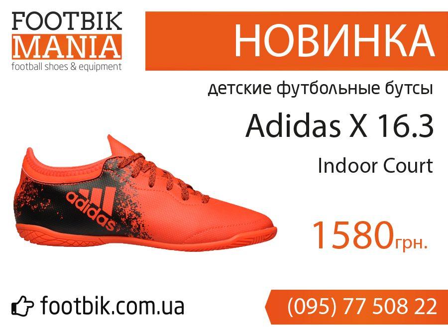 В магазине FootbikMania новая модель бутс от Adidas