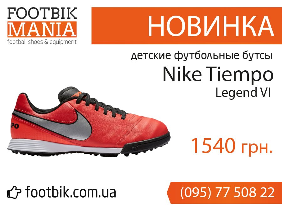 Новинка в FootbikMania - Nike Tiempo Legend