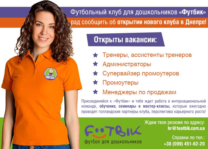 Открытие «Футбик» в Днепре!