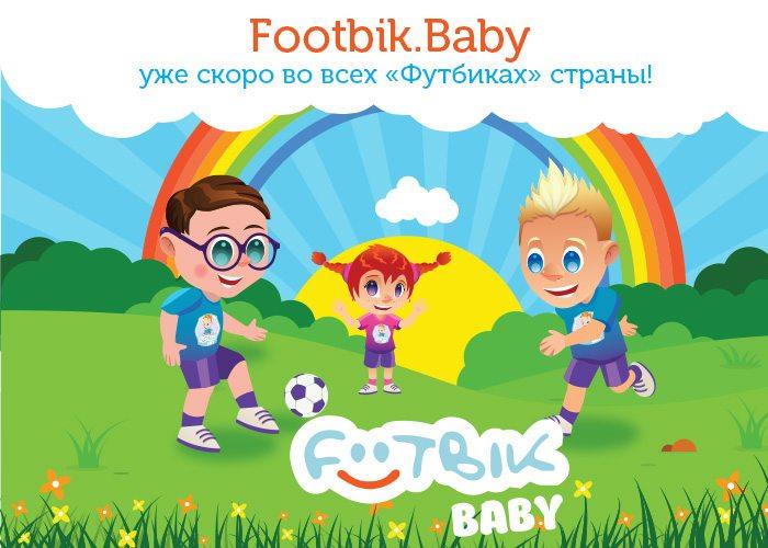 Программа Footbik. Baby
