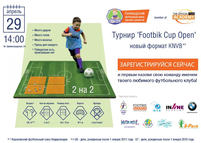Турнир Footbik Cup Open