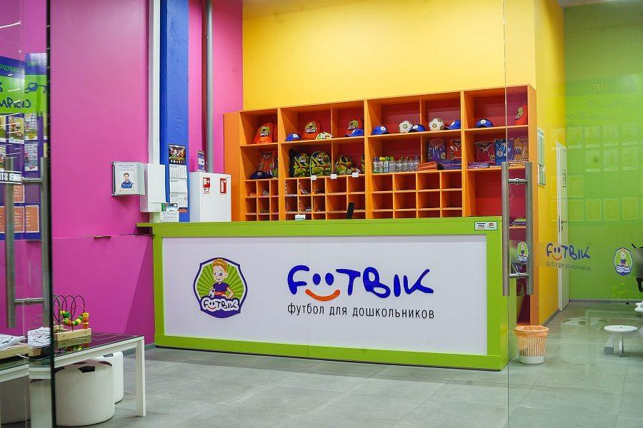 Добро пожаловать в футбольный клуб «Футбик»