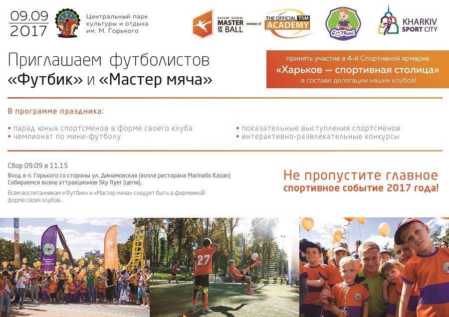 приглашение на Спортивную ярмарку