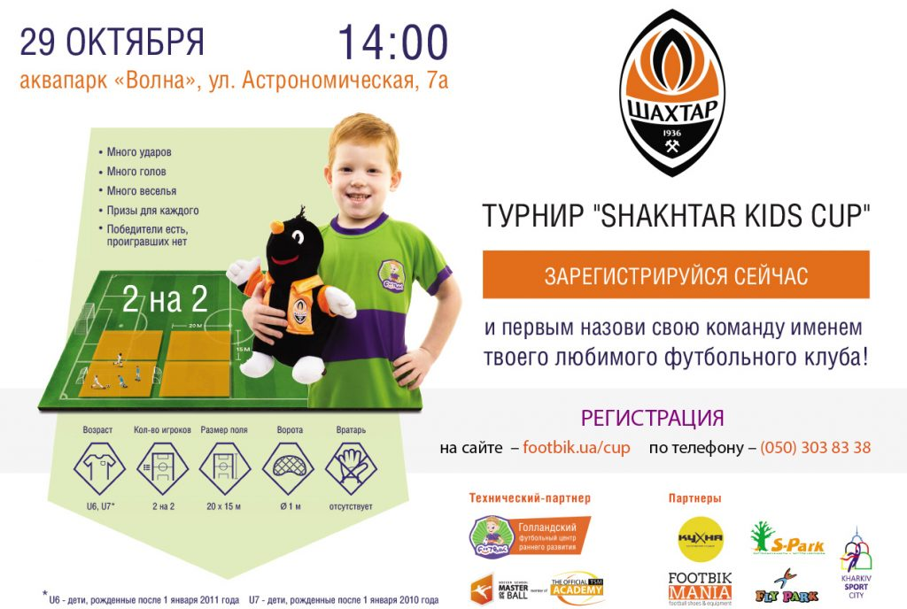 Shakhtar Kids Cup
