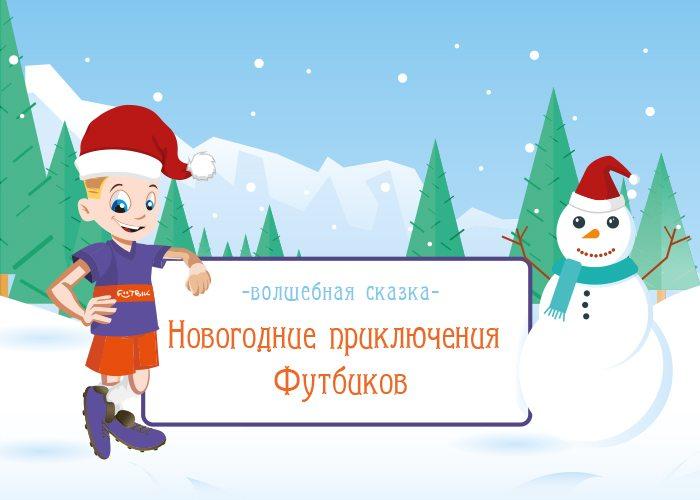 Безкоштовне Новорічне свято в «Футбік»