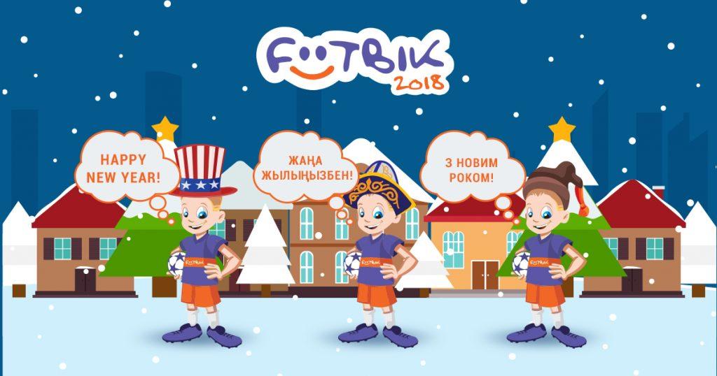 Футбик поздравляет с наступающим Новым годом!