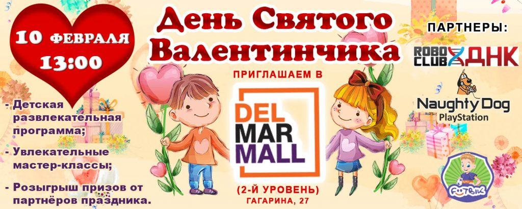 День Святого Валентинчика в ТРЦ «Delmar Mall»