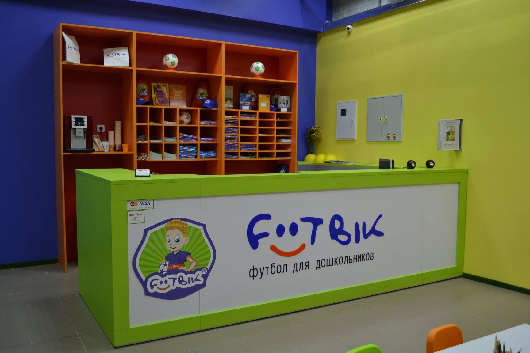 """Добро пожаловать в """"Футбик"""" в г. Бровары!"""