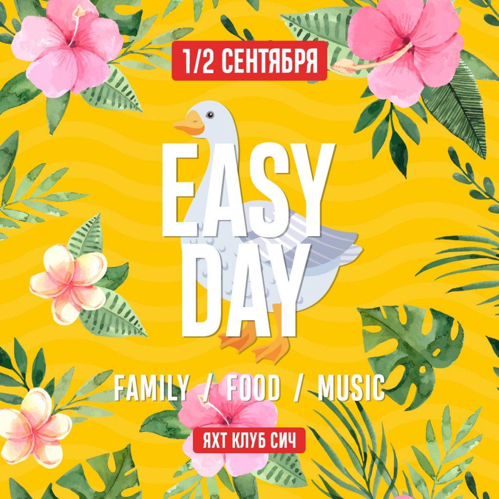 фестиваль Easy Day